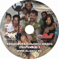 DVD диск - кладоискательское видео сборник №3